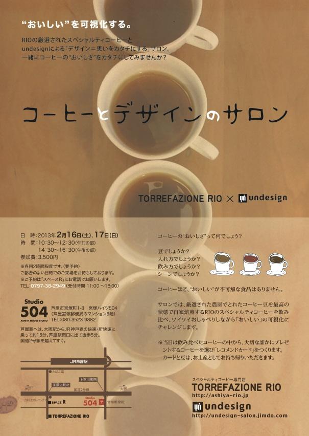 「コーヒーとデザインのサロン」